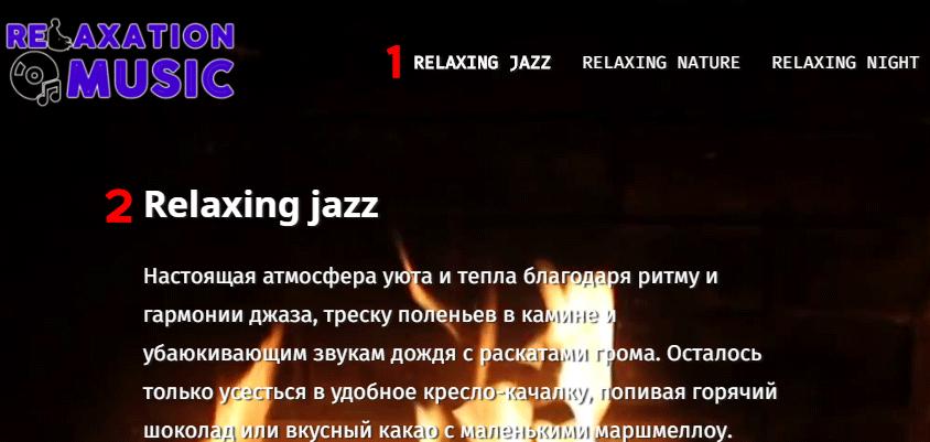 Шапка Relaxation Music